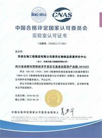 CNAS实验室认可证书(正面)1111.jpg